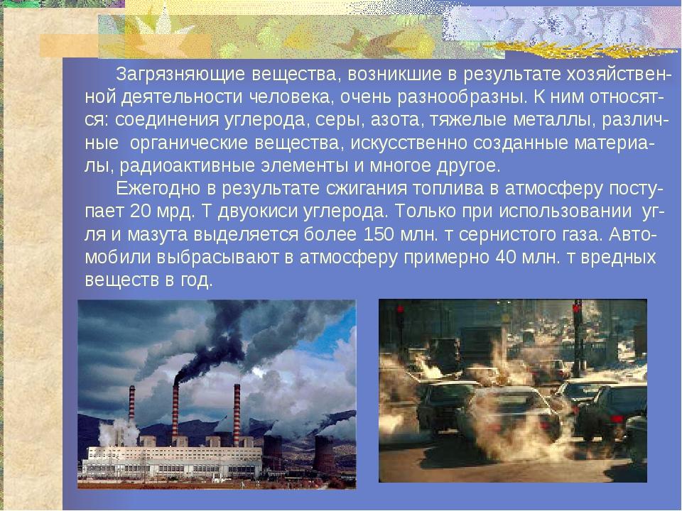Загрязняющие вещества, возникшие в результате хозяйствен- ной деятельности ч...