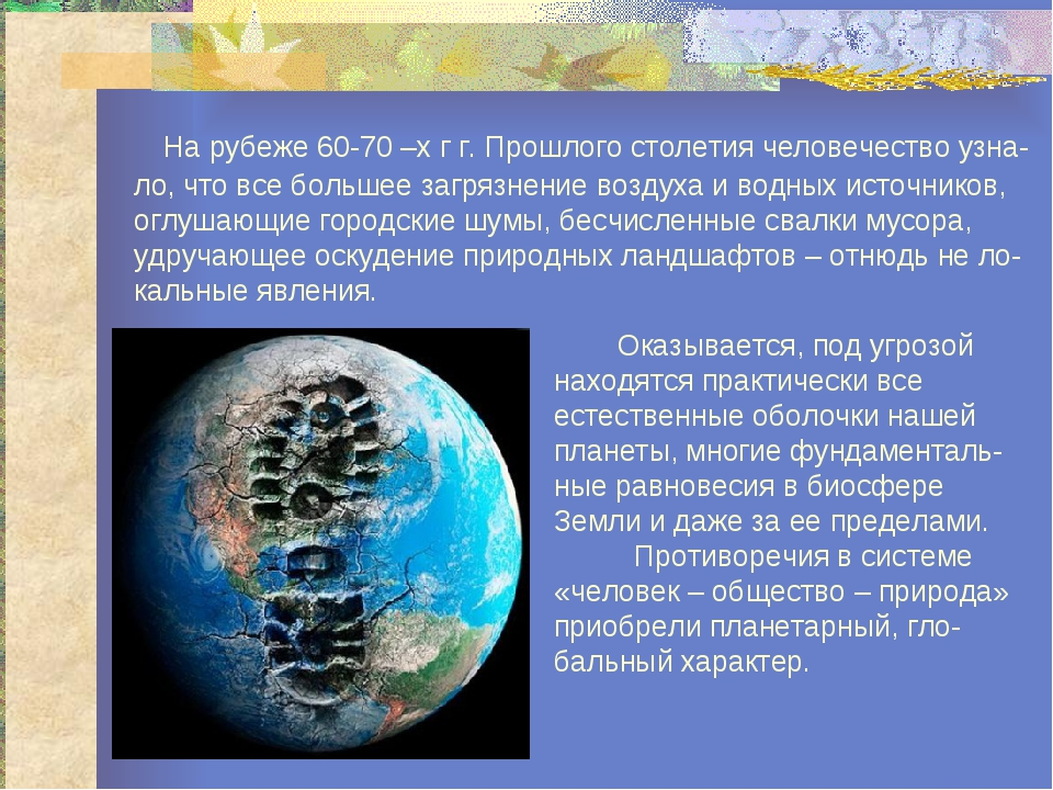 На рубеже 60-70 –х г г. Прошлого столетия человечество узна-ло, что все боль...