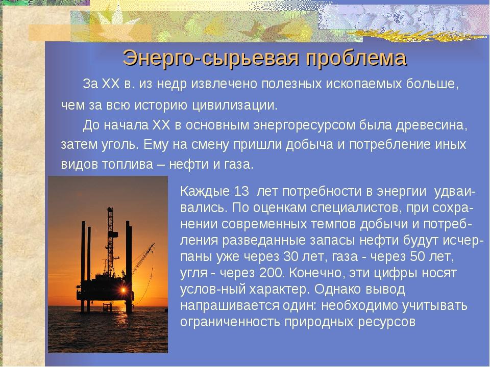 Энерго-сырьевая проблема За ХХ в. из недр извлечено полезных ископаемых больш...