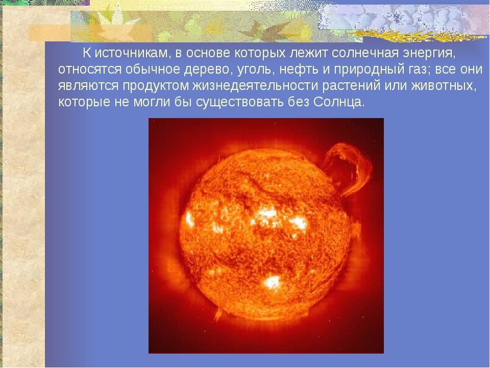 К источникам, в основе которых лежит солнечная энергия, относятся обычное де...