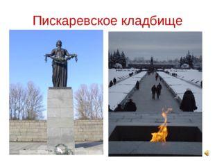 Пискаревское кладбище
