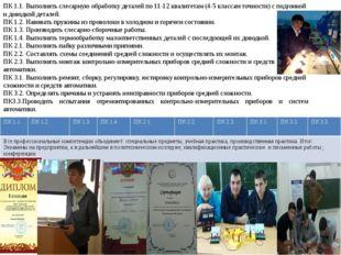ПК 1.1. Выполнять слесарную обработку деталей по 11-12 квалитетам (4-5 класса