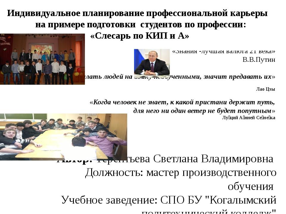 «Знания -лучшая валюта 21 века» В.В.Путин «Посылать людей навойну необученны...