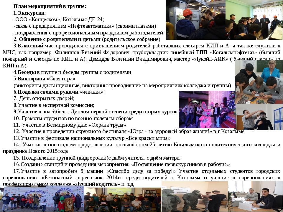 План мероприятий в группе: 1.Экскурсии: -ООО «Концеском», Котельная ДЕ-24; -с...