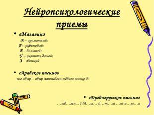 Нейропсихологические приемы «Магазин» А – ароматный; Р – рубиновый; Б – больш