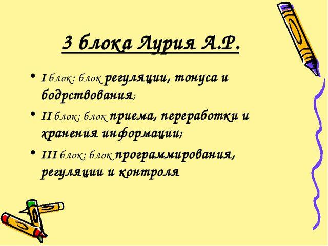 3 блока Лурия А.Р. I блок: блок регуляции, тонуса и бодрствования; II блок: б...