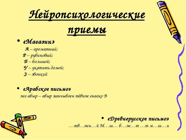 Нейропсихологические приемы «Магазин» А – ароматный; Р – рубиновый; Б – больш...