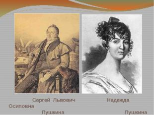 Сергей Львович Надежда Осиповна Пушкина Пушкина