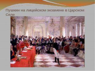 Пушкин на лицейском экзамене в Царском Селе