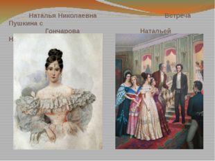 Наталья Николаевна Встреча Пушкина с Гончарова Натальей Николаевной на балу