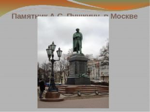 Памятник А.С. Пушкину в Москве