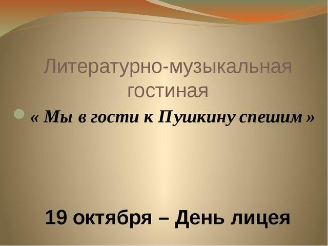 Литературно-музыкальная гостиная « Мы в гости к Пушкину спешим» 19 октября –...