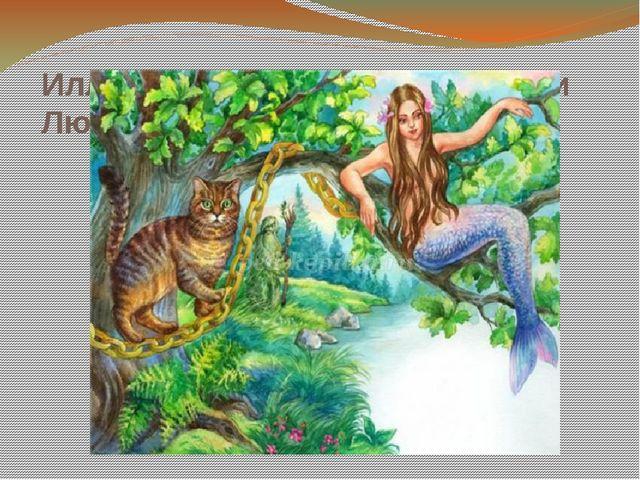 Иллюстрация к поэме «Руслан и Людмила»
