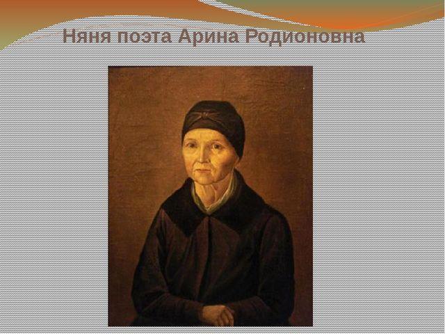 Няня поэта Арина Родионовна