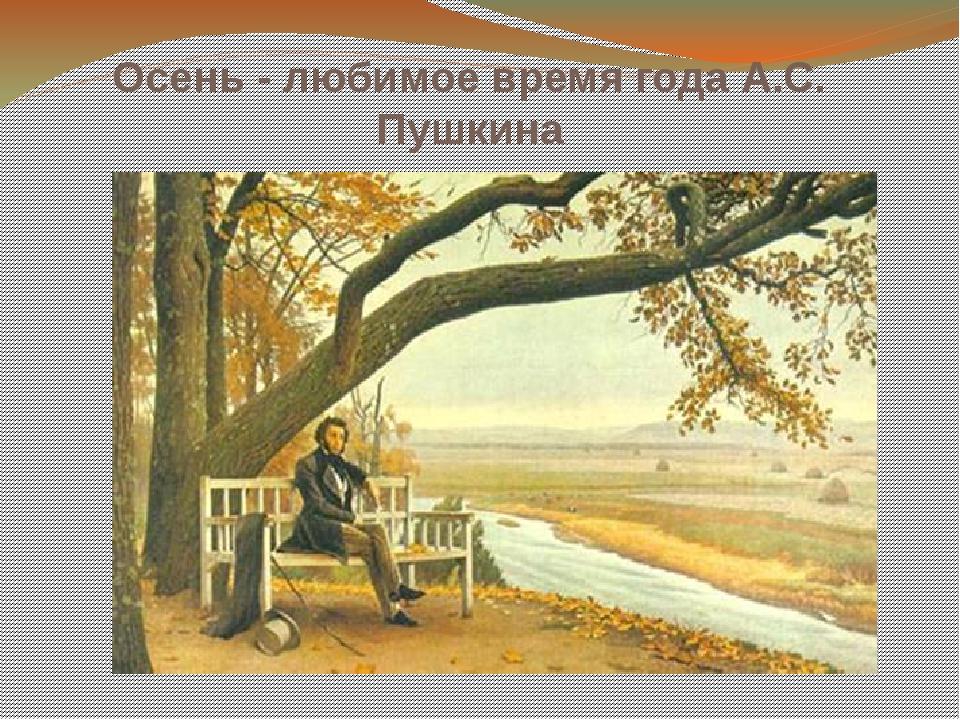 Осень - любимое время года А.С. Пушкина