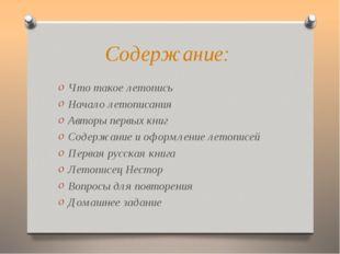 Содержание: Что такое летопись Начало летописания Авторы первых книг Содержан