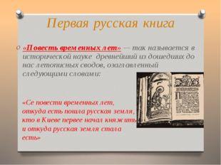 Первая русская книга «Повесть временных лет» — так называется в исторической