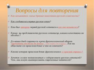 Вопросы для повторения Как называются самые древние памятники русской словесн