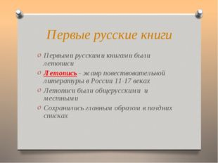 Первые русские книги Первыми русскими книгами были летописи Летопись - жанр п