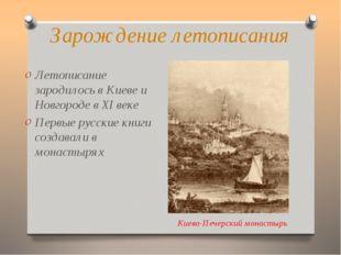 Зарождение летописания Летописание зародилось в Киеве и Новгороде в XI веке П