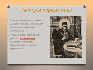 Авторы первых книг Летописанием занимались монахи, специально этому обученные