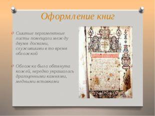Оформление книг Сшитые пергаментные листы помещали между двумя досками, служи
