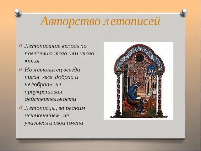 Авторство летописей Летописание велось по повелению того или иного князя Но л...