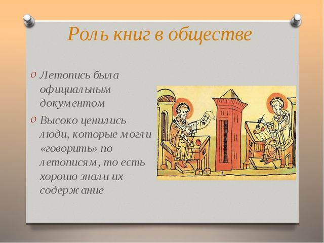 Роль книг в обществе Летопись была официальным документом Высоко ценились люд...