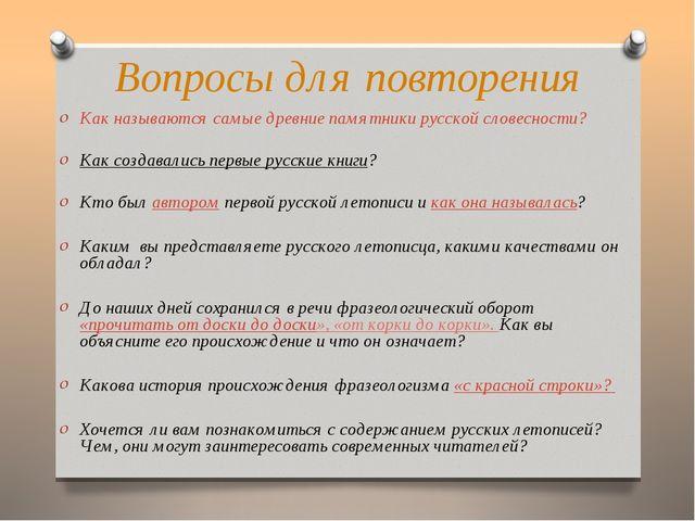 Вопросы для повторения Как называются самые древние памятники русской словесн...