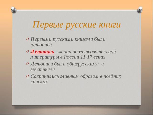 Первые русские книги Первыми русскими книгами были летописи Летопись - жанр п...