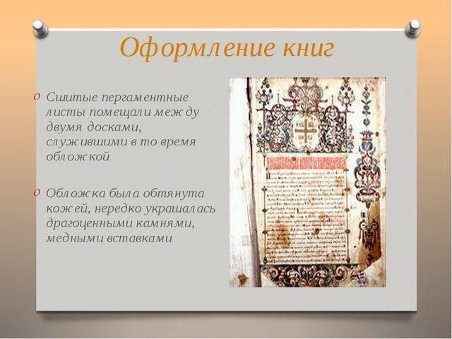 Оформление книг Сшитые пергаментные листы помещали между двумя досками, служи...