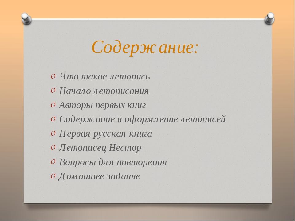 Содержание: Что такое летопись Начало летописания Авторы первых книг Содержан...