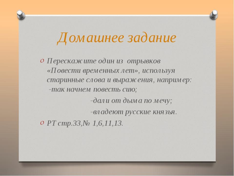 Домашнее задание Перескажите один из отрывков «Повести временных лет», исполь...