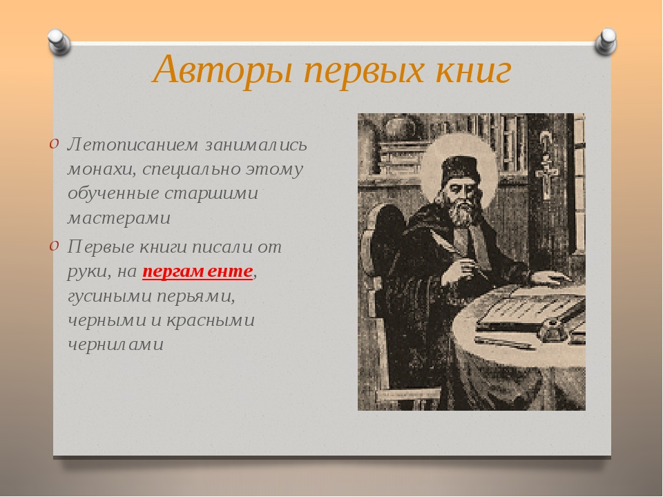 Авторы первых книг Летописанием занимались монахи, специально этому обученные...