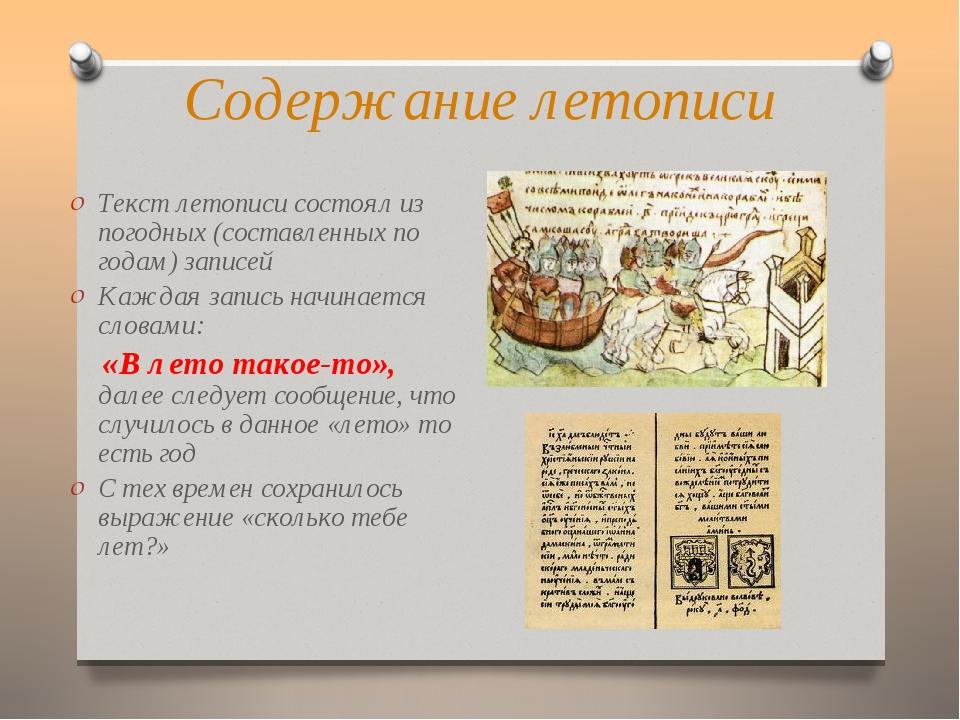 Содержание летописи Текст летописи состоял из погодных (составленных по годам...