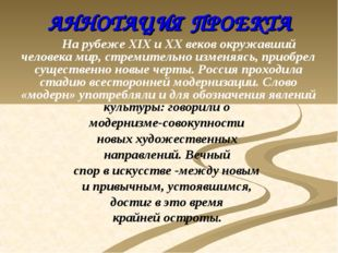 АННОТАЦИЯ ПРОЕКТА На рубеже XIX и XX веков окружавший человека мир, стремит