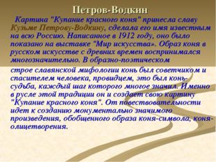 """Петров-Водкин Картина """"Купание красного коня"""" принесла славу Кузьме Петрову-В"""