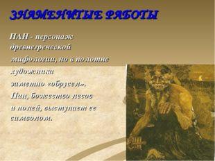 ЗНАМЕНИТЫЕ РАБОТЫ ПАН - персонаж древнегреческой мифологии, но в полотне худо