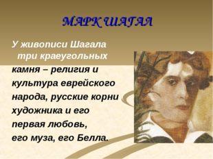 МАРК ШАГАЛ У живописи Шагала три краеугольных камня – религия и культура евре