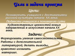 Цели и задачи проекта Цели: Познакомить учащихся с достижениями русской культ