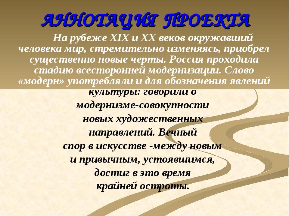 АННОТАЦИЯ ПРОЕКТА На рубеже XIX и XX веков окружавший человека мир, стремит...