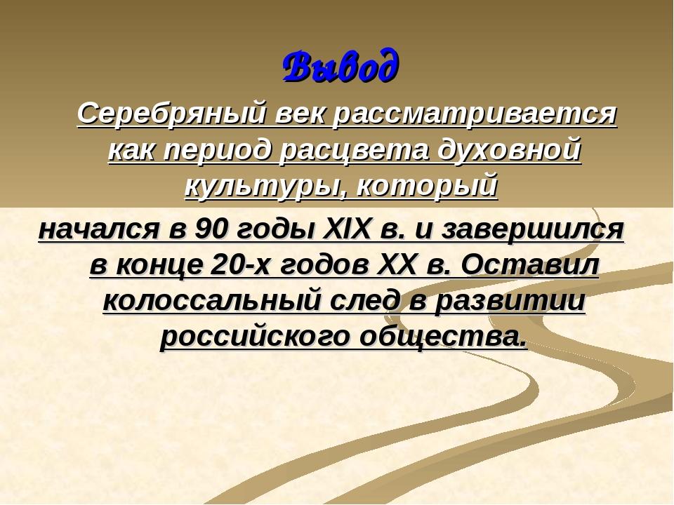 Вывод Серебряный век рассматривается как период расцвета духовной культуры, к...