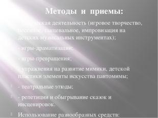 Методы и приемы: - творческая деятельность (игровое творчество, песенное, та
