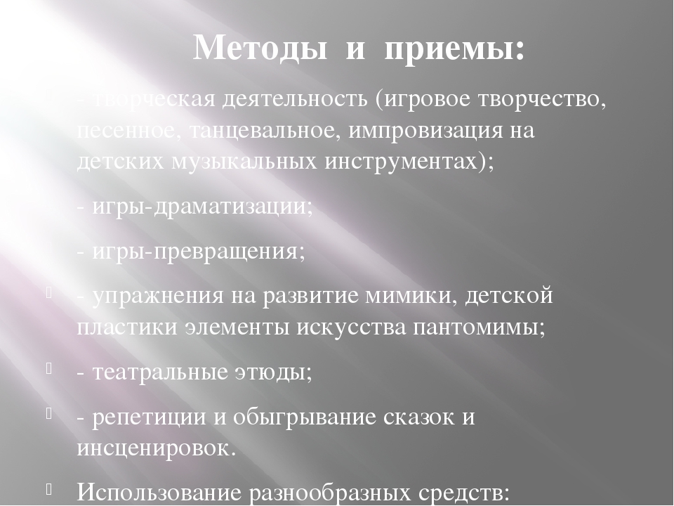 Методы и приемы: - творческая деятельность (игровое творчество, песенное, та...