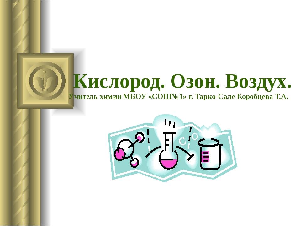 Сообщение по химии 9 класс про озон