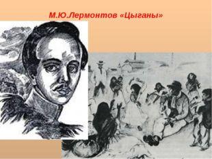 М.Ю.Лермонтов «Цыганы»