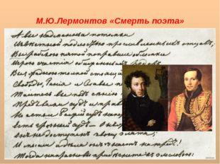 М.Ю.Лермонтов «Смерть поэта»