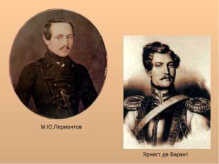 М.Ю.Лермонтов Эрнест де Барант