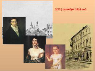 3(15 ) октября 1814 год
