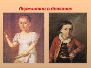 Лермонтов в детстве